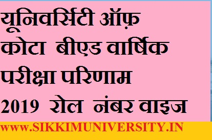UOK B.Ed 1st/2nd Year Result 2020 - Kota University BEd Exam Results Uok.ac.in 1