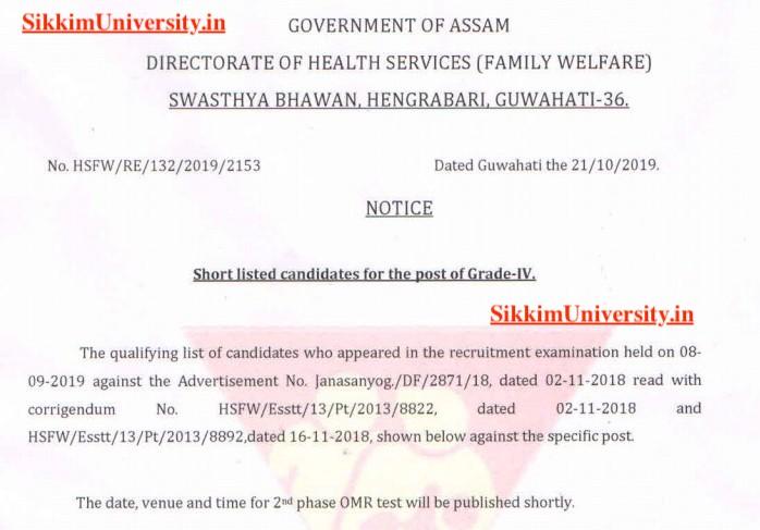 DHSFW Assam Grade IV Result 2019