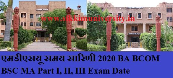 MDSU Time Table February 2020 - एमडीएसयू समय सारिणी 2020 BA BCOM BSC MA Part I, II, III Exam Date 1