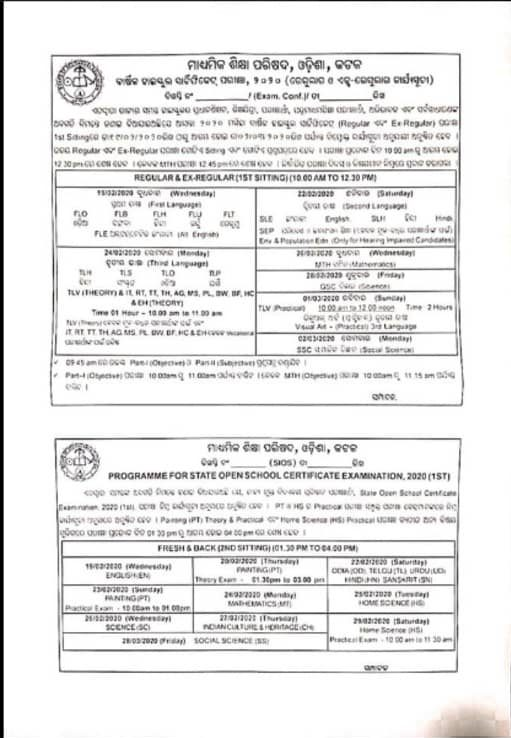 BSE Odisha Time Table 2020 | 10th Schedule (Released)
