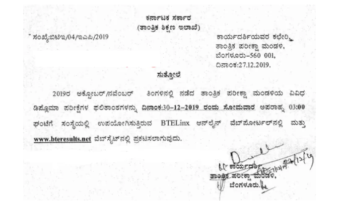 DTE-Karnataka-Diploma-Result-2019-2020