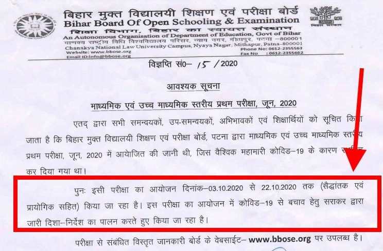 BBOSE 10th Exam Date June 2020 (3 to 22 Oct
