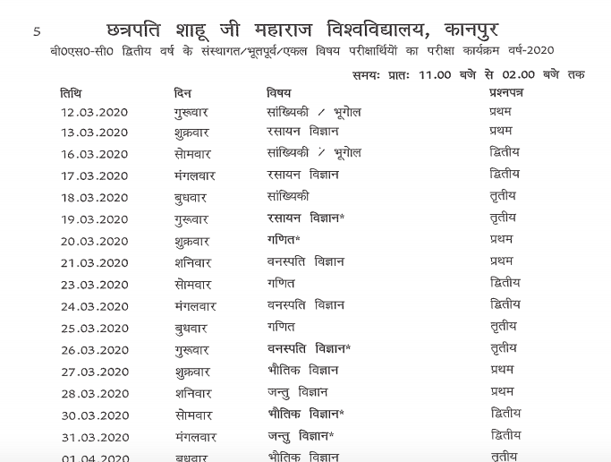 CSJM Kanpur  BA BSC BCom Part I, II, III Time Table 2020 Private and Regular