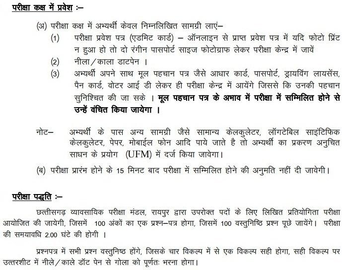 CG vyapam Nursing Officer Admit Card 2020 - Chhattisgarh Vyapam Staff Nurse/HSSN/ABSN Hall Ticket 2020 Download at cgvyapam.choice.gov.in 2