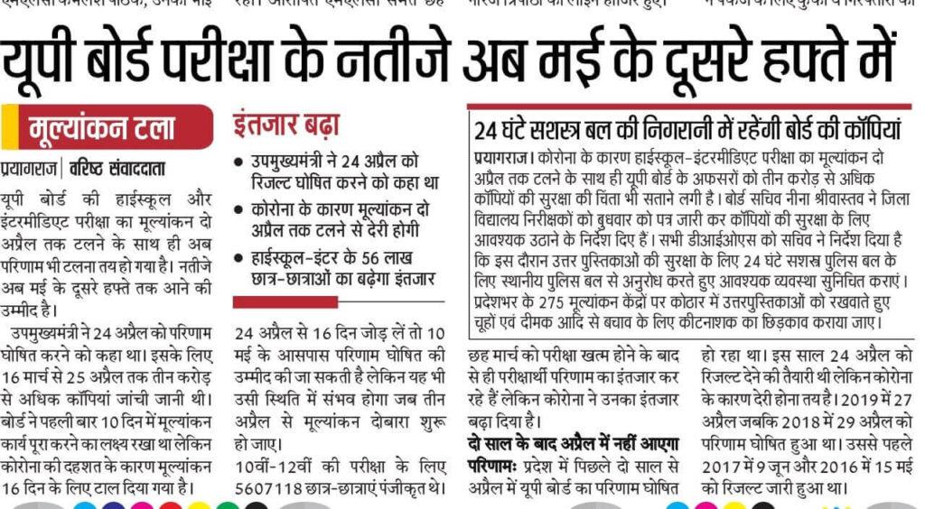 यूपी बोर्ड परिणाम 2020 कब आएगा - Uttar Pradesh बोर्ड इंटरमीडिएट और हाई स्कूल का नतीजा देखने के लिए यहां क्लिक करें  upresults.nic.in 1