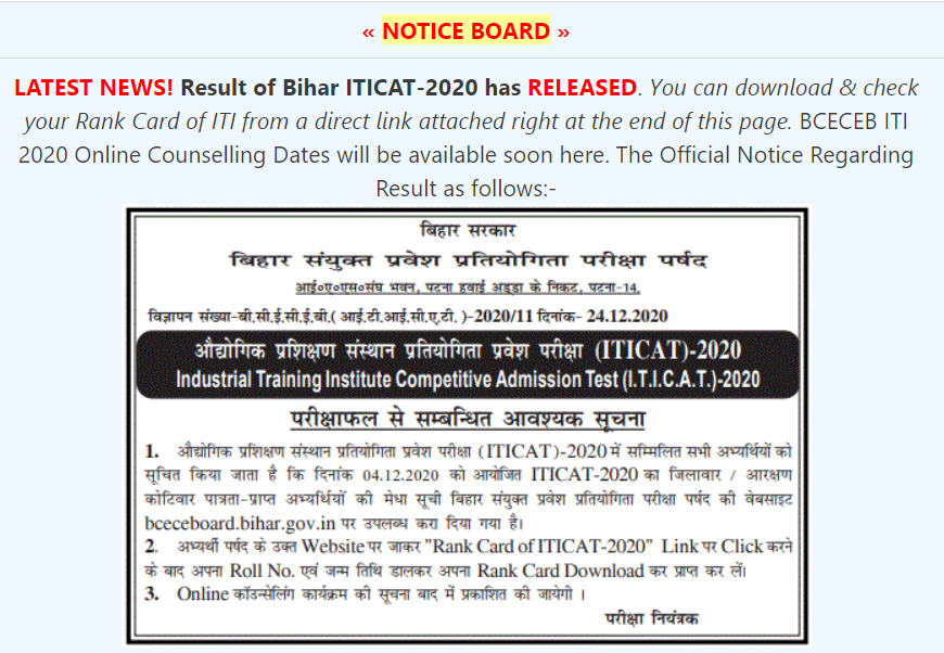 Bihar ITI CAT CounsellingResult 2020 BCECEB ITI Seat Allotment
