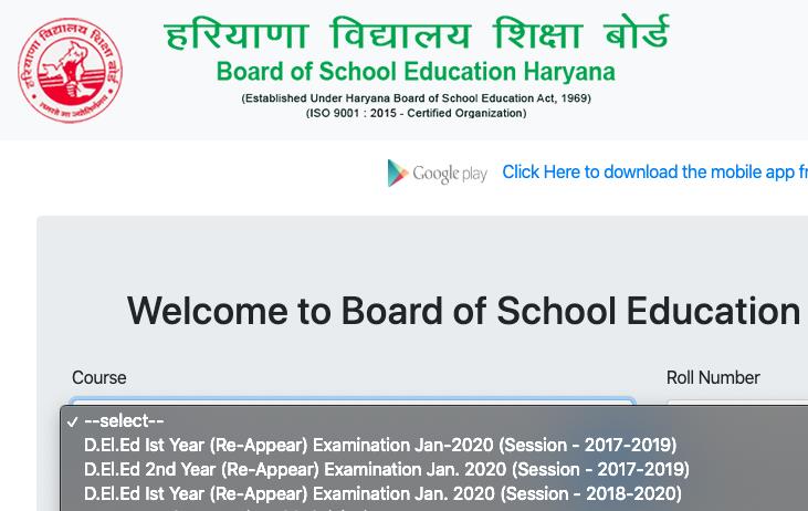 Haryana D.El.Ed/JBT exam result 2020