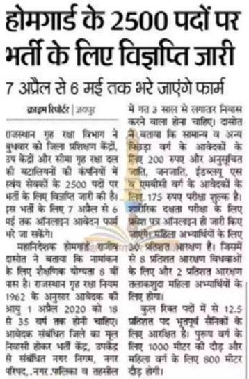 Rajasthan 2500 Home Guard Recruitment 2020 - Rajasthan होमगार्ड जॉब Vacancies at Police.rajasthan.gov.in 1
