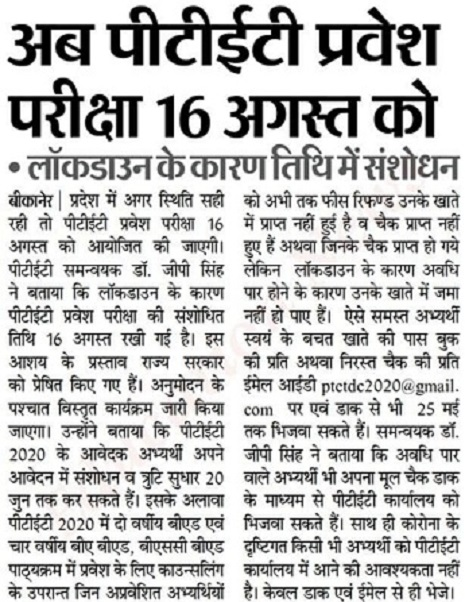 Rajasthan PTET Hall Ticket 2020 Dungar College BA B.Ed/ PTET BSC BED Admit Card Download 2