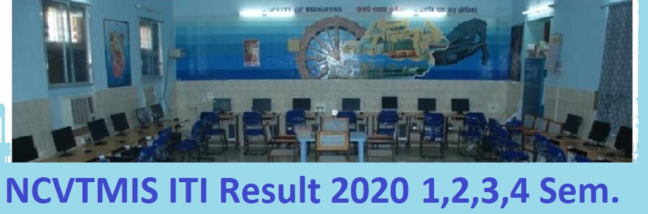 NCVT MIS ITI Result 2020 रिजल्ट लिंक 1/ 2/ 3/ 4 Semesters State Wise Mark Sheet at Ncvtmis.gov.in 1