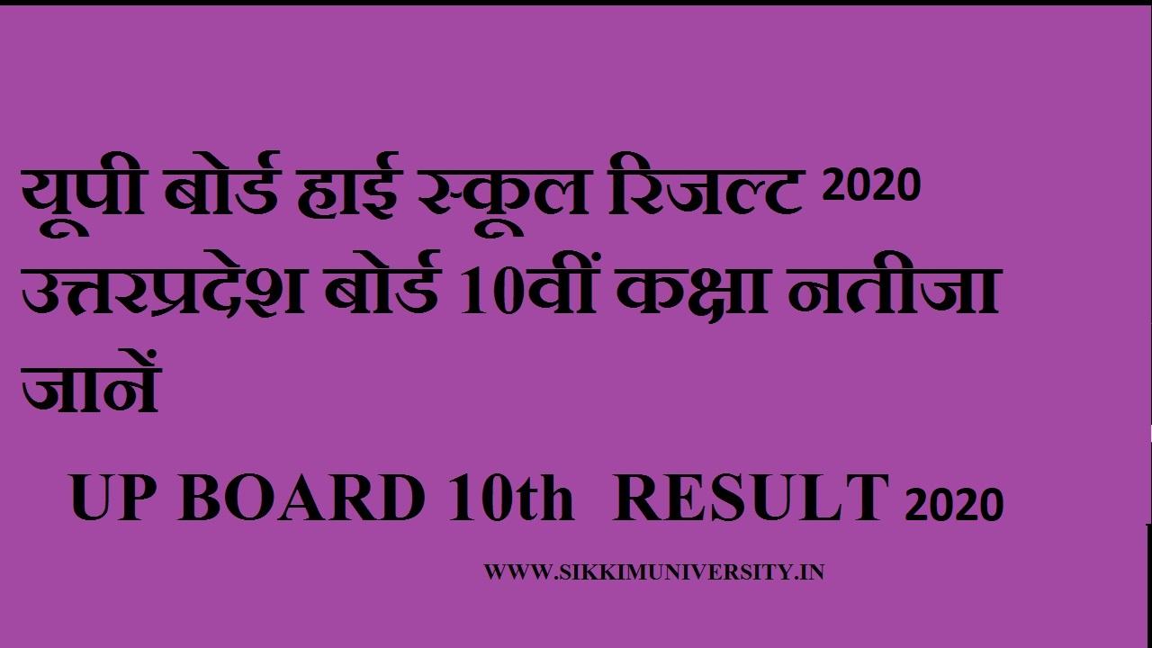 यूपी बोर्ड हाई स्कूल रिजल्ट 2020: उत्तरप्रदेश बोर्ड 10वीं कक्षा नतीजा जानें 1