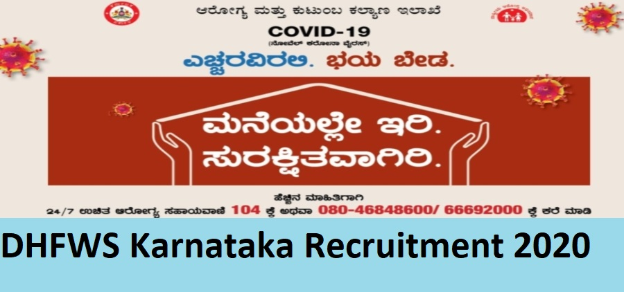 DHFWS 2815 GDMO SMO Recruitment 2020 - @Karnataka.gov.in/hfw Recruitment 2020 for SMO GDMO at Karunadu.karnataka.gov.in 1