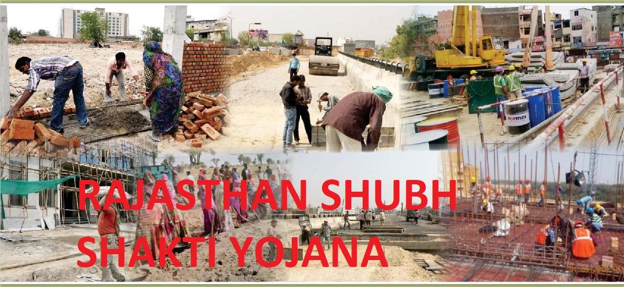 Rajasthan शुभ शक्ति स्कीम 2020  Online आवेदन रजिस्ट्रेशन Application Form 1