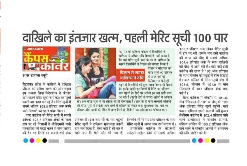 DHE Haryana College First Merit List Cut Off Marks 2020 pdf UG admission 2nd List @dheadmissions.nic.in 3
