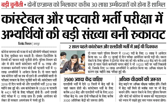 Rajasthan Police Constable प्रवेश पत्र 2020 - @Police.rajasthan.gov.in 5438 Driver And Constable Admit Card 2019-20 2