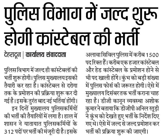 Uttarakhand Police Bharti 2020 - @Uttarakhandpolice.uk.gov.in 1812 सिपाही Vacancy Form 2020 1