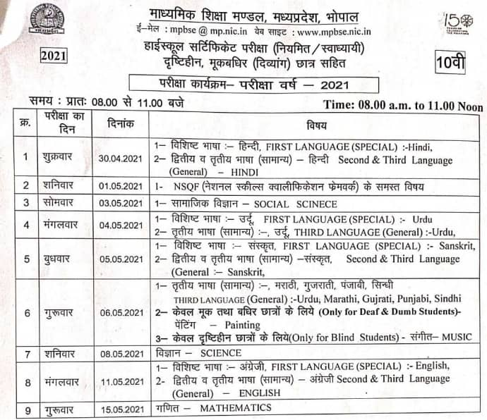 MP BOARD HSC & HSSC Time Table 2021, MPBOSE 12th &10th Exam Date sheet 2021 2
