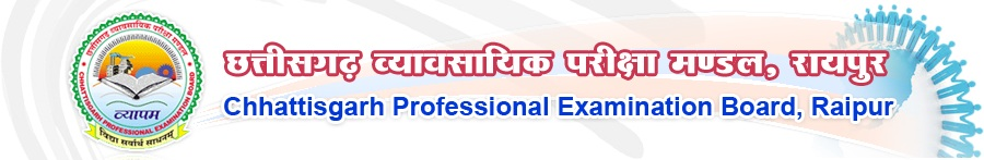 CG Vyapam 168 मंडी निरीक्षक & उप निरीक्षक Recruitment 2021 - Online Apply Mandi Inspector Sub Inspector Jobs 2021 @ Vyapam.cgstate.gov.in 1