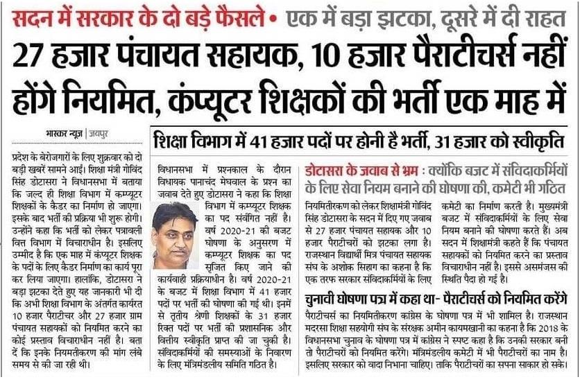 Rajasthan 14601 पद Computer शिक्षक Recruitment 2021 Notification Online Form Date @Rpsc.rajasthan.gov.in 1