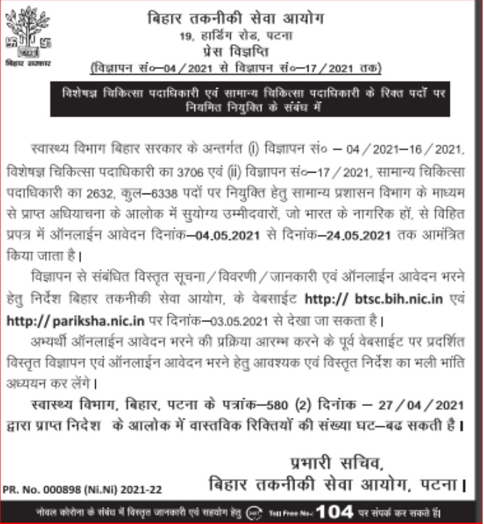 BTSC Bihar 6338 MO Recruitment 2021 (Notification Released) for General Special Medical Officer Jobs 1