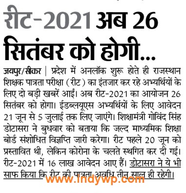 REET Exam Form 2021 - Date of Exam Online Application Form Notification DATE 2