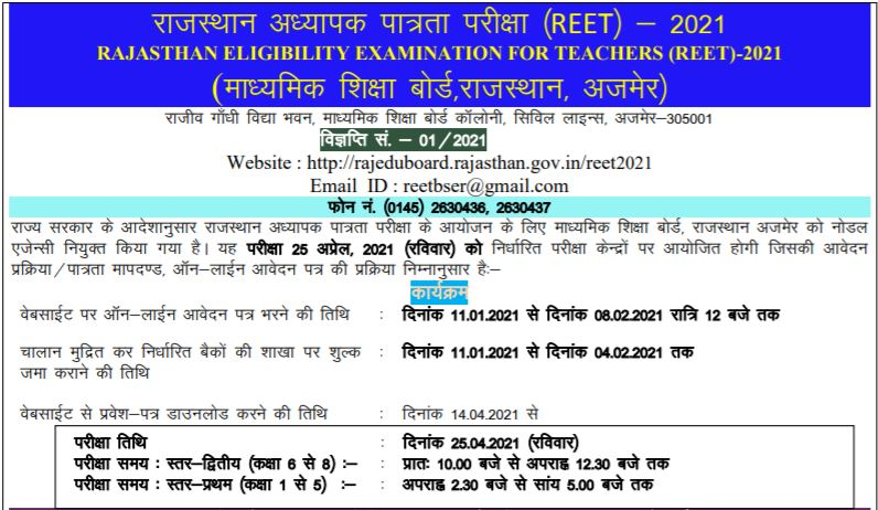 REET Exam Form 2021 - Date of Exam Online Application Form Notification DATE 3