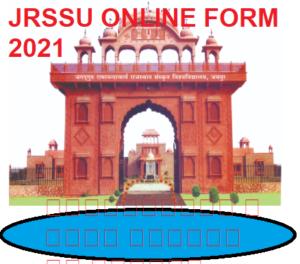 JRRSU Online Form 2021 Acharya & Shiksha Shastri - जेआरआरएसयूजयपुर आचार्य और शिक्षा शास्त्री केऑनलाइन परीक्षा फॉर्म2021 1