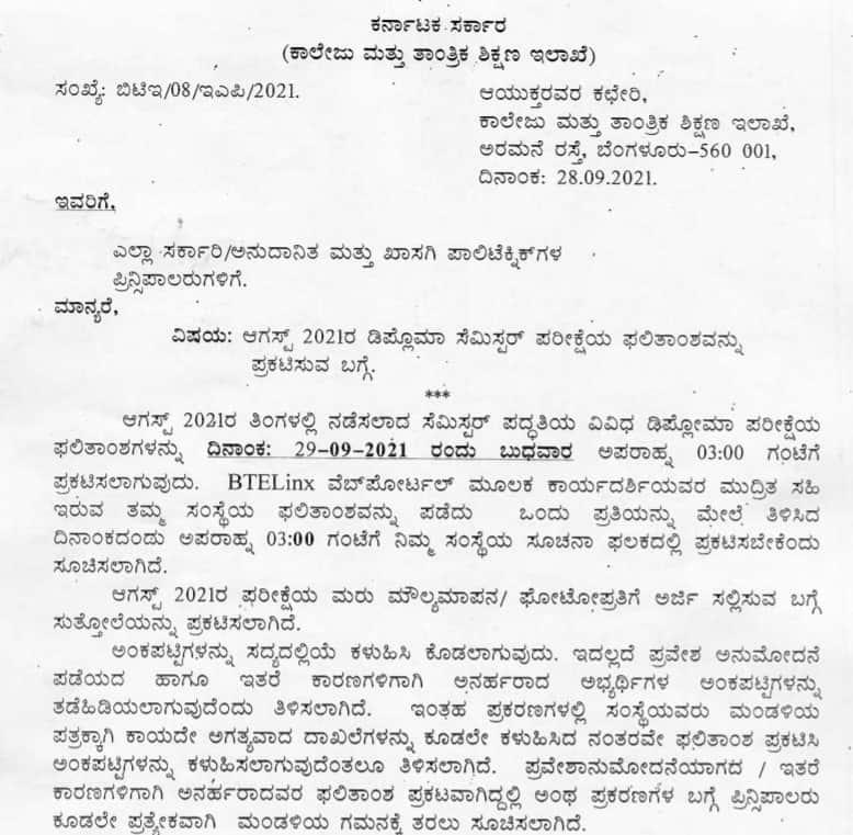 btekarlinx.net DTE Karnataka Dip. Result 2021 1/2/3/4/5/6 Semester 2021 2